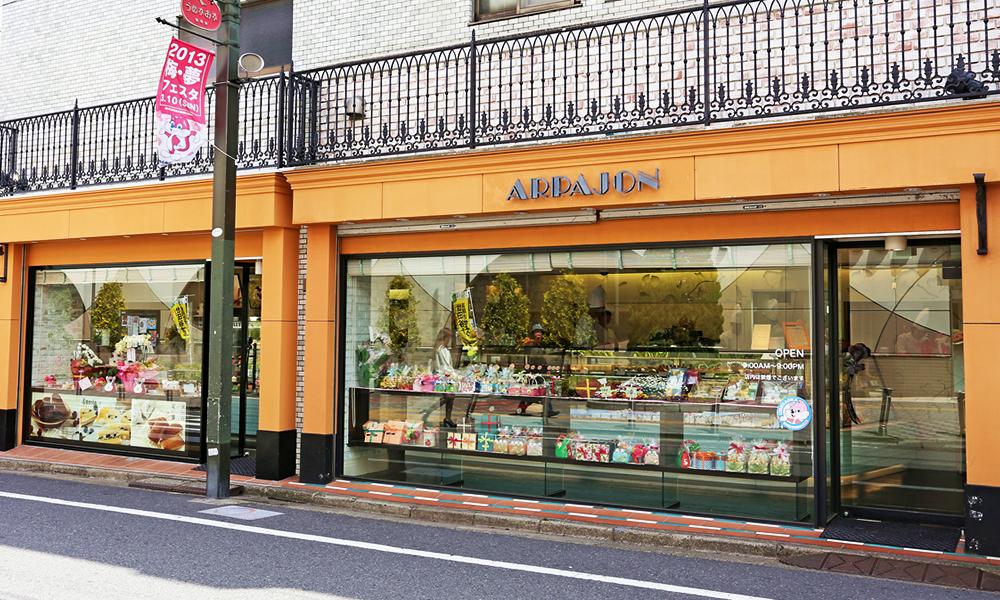 梅丘洋菓子店 アルパジョン(ARPAJON)