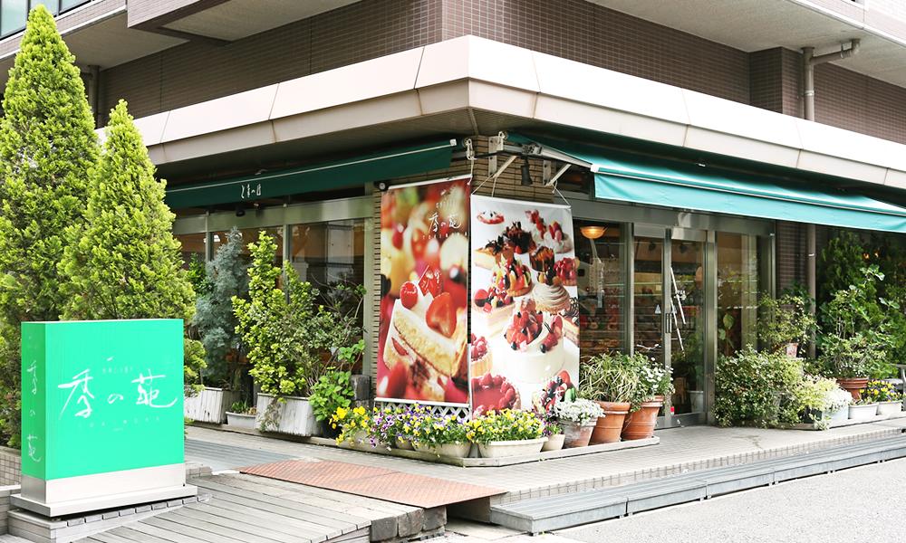 季の葩(トキノハ) 中野店
